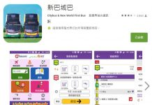 Citybus NWFB App 3.0 更新