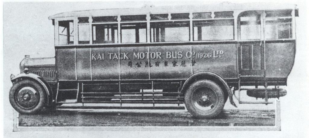 啟德客車公司成立